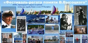 Самарцев приглашают Всероссийский фестиваль-регату памяти Владимира Высоцкого