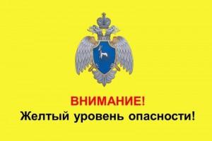 Желтый уровень опасности объявлен в Самарской области