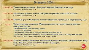 Фестиваль Самарское знамя - 2020 пройдет сегодня в Струковском саду