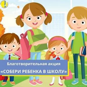 Цель акции - помощь детям из семей, оказавшихся в трудной жизненной ситуации.