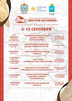 Площадка проекта будет располагаться на площади им. Куйбышева.