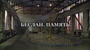 Фильм посвящен 10-летию террористического акта в Беслане, который унес жизни 314 человек, из них 186 были детьми.