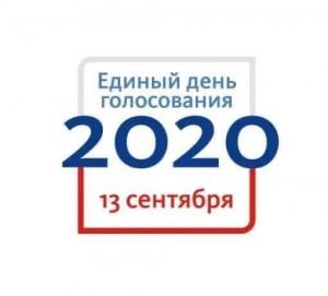 На выборах в единый день голосования, 13 сентября, примут участие граждане, обладающие активным избирательным правом.