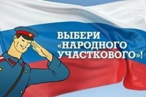 С 11 сентября стартует первый этап Всероссийского конкурса Народный участковый-2020