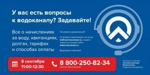 «Российские коммунальные системы» – запускает для своих абонентов «Горячую линию о холодной воде».