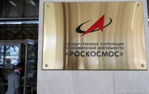 Собеседник ТАСС заявил, что тематика программ будет посвящена космосу в целом, в том числе деятельности госкорпорации и входящих в нее предприятий.
