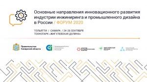 Всероссийский инжиниринговый Форум-2020 в технопарке Жигулевская долина