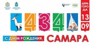 Более 200-от мероприятий запланировано ко Дню города в Самаре
