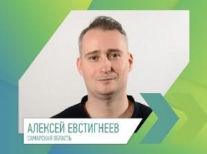 Лучшими из лучших стали 106 человек. Среди победителей суперфинала — самарец Алексей Евстигнеев.