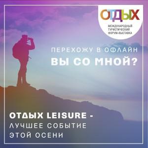 С 8 по 10 сентября в Москве состоится XXVI Международный форум-выставка по туризму «ОТДЫХ LEISURE 2020».