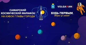 """Легкоатлеты поборются за призовые медали на """"космических"""" дистанциях: 42,2 км, 21,1 км, 10 км и 3 км."""