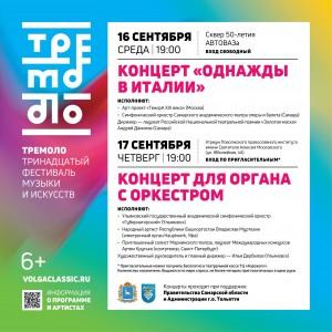 Финальные аккорды «Тремоло» прозвучали в Тольятти