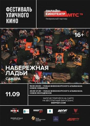 11 и 12 сентября на набережной у Ладьипройдет Фестиваль уличного кино