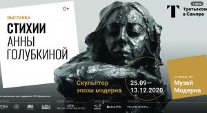 Анна Голубкина принадлежала к плеяде русских мастеров эпохи Серебряного века, которые изменили художественный язык скульптуры.