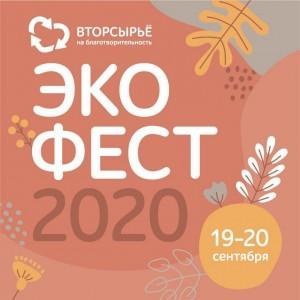 В Самаре состоится Экофестиваль 2020»