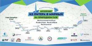 Старт автопробега намечен на 11 сентября из Санкт-Петербурга. Маршрут проходит по 36 городам России.