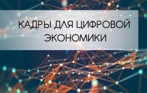 На сегодняшний день в Самарской области несколько вузов готовят специалистов по информационным технологиям. Ежегодно они выпускают около 3,5 тысяч специалистов в IT-сфере.