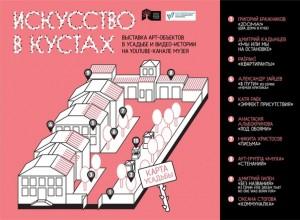 «Искусство в кустах» — совместный проект Самарского литературного музея и художников города.