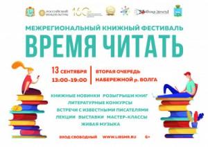 13 сентября на набережной в честь Дня города пройдёт Межрегиональный книжный фестиваль «Время читать»