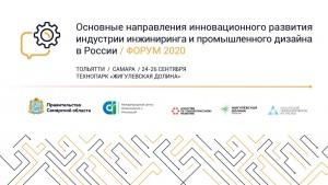 Школьники Самарской области зададут Сто вопросов взрослому