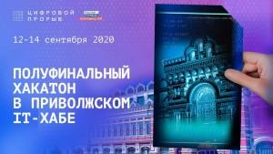 3 команды из Самарской области стали победителями «Цифрового прорыва» в Приволжском IT-хабе