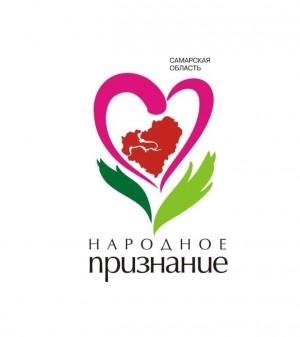 В Самарской области проходит общественная акция «Народное признание 2020»