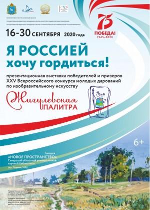В Самаре открывается выставка по изобразительному искусству«Я Россией хочу гордиться!»