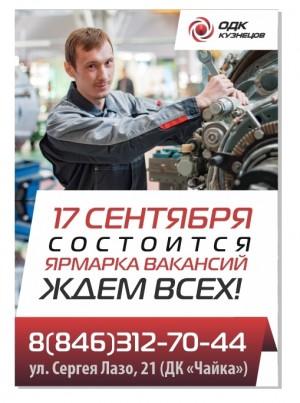 ПАО ОДК-Кузнецов проводит ярмарку вакансий в пос. Управленческий в Самаре