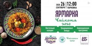 Ярмарка восточной кухни Ярмарка Вкусов - Чайхона 2020 ждет самарцев