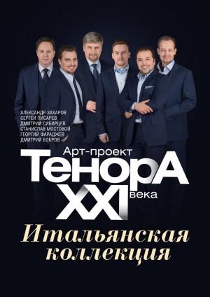 Сегодня, 16 сентября, в 19.00, в Тольятти, в Сквере 50-летия АВТОВАЗа состоится открытый (бесплатный) концерт «Однажды в Италии».