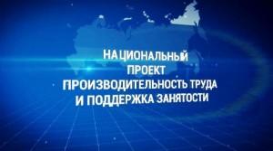 В Самарской области продолжается активное вовлечение предприятий в национальный проект «Производительность труда и поддержка занятости».