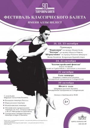 Фестиваль поддерживает и развивает традиции классического русского балета и ежегодно становится памятным форумом, который собирает лучших российских балерин и танцовщиков.