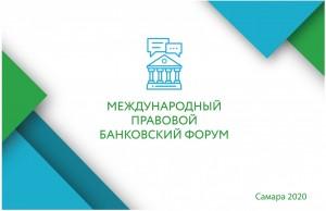 Главной задачей мероприятия станет решение актуальных вопросов правового регулирования в банковской сфере и снижение правовых рисков при работе банков с клиентами, оказание наиболее качественных и защищенных банковских услуг.