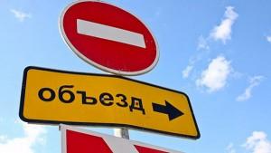 Будет временно ограничено движение транспорта на участках нескольких улиц.