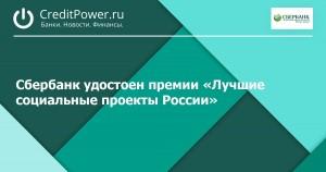 Сбербанк стал победителем премии «Лучшие социальные проекты России» в нескольких номинациях.