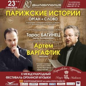 Вниманию слушателей будет представлен концерт «Парижские истории».