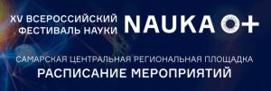 Фестиваль «NAUKA 0+» приглашает самарцев на неделю Физика ядра