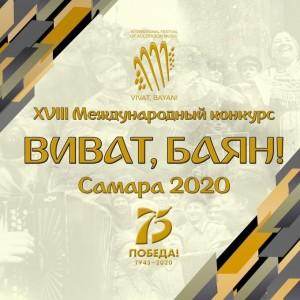 В Самаре состоится открытие XVIII Международного конкурса баянистов Виват, Баян!