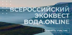 Экоквест - это 20 увлекательных вопросов и заданий, которые раскрывают ценность и уникальность водных объектов России.