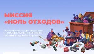 Самарцев приглашают включиться в компенсацию своего мусорного следа с помощью увлекательного цифрового квеста