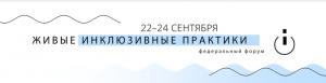В Самарской области стартовал федеральный форум «Живые инклюзивные практики»