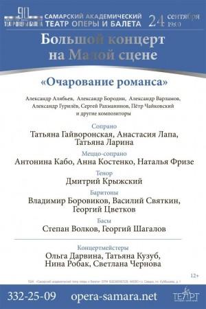 В Самарском академическом театре оперы и балета начинаются концерты на малой сцене