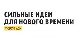 Первым этапом подготовки форума стало формирование «банка идей» в регионах. Самарская область проявила себя как один из наиболее активных регионов.