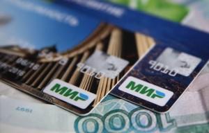 Всем, кто использует карты других платежных систем, таких как Visa или Mastercard, для получения пенсий и пособий нужно перевести выплаты на карты национальной платежной системы.