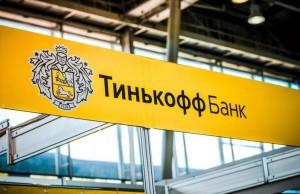 В Самарской области за рекламу оштрафовали «Тинькофф Банк» на 500 тысяч рублей