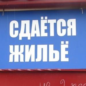 На 8% может вырасти стоимость аренды жилья в крупных городах России
