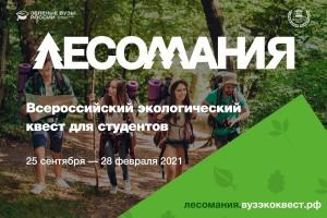"""Российские студенты примут участие в экоквесте """"Лесомания"""""""