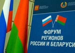 Губернатор Дмитрий Азаров принимает участие в пленарном заседании, которое проходит одновременно в Минске и в Совете Федерации