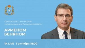 Министр здравоохранения Самарской области Армен Бенян в прямом эфире ответит на вопросы жителей