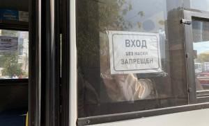 В Самаре будут штрафовать нарушителей масочного режима в общественном транспорте.